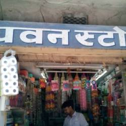 Pawan Store