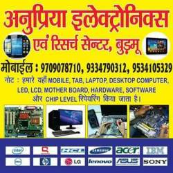 Anupriya Electronics & Research Center