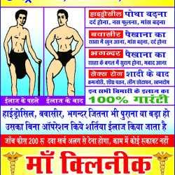 Maa Clinic