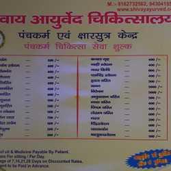 Shivay Ayurved Chikitsalaya